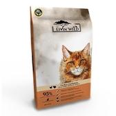 *WANG*紐西蘭LIVIN'WILD野宴《全齡貓放養無穀配方 放養雞&放養火雞》4磅/1.8公斤