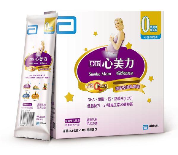亞培 心美力媽媽營養品 (36.5g*14包,二盒)【杏一】