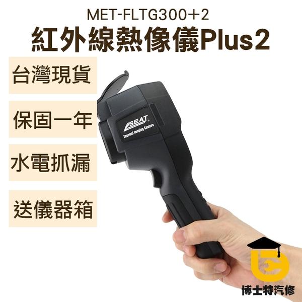 【台灣現貨】溫度 熱像儀 抓漏神器 漏水抓漏 熱顯像儀 紅外線熱像儀 FLTG300+2