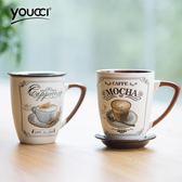 youcci悠瓷歐式簡約咖啡杯套裝帶蓋帶勺創意水杯陶瓷杯個性馬克杯  Cocoa