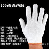勞保手套耐磨加厚棉線手套工作勞動尼龍手套工人工地干活棉紗手套