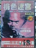 挖寶二手片-E01-107-正版DVD-電影【桃色迷宮】-山謬傑克森(直購價)