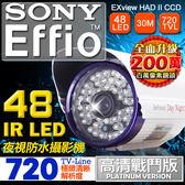 監視器 SONY Effio高畫質720 TVL紅外線監控攝影機 IP67防水 百萬像素鏡頭 960H 監視器材 攝像機