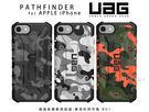 迷彩【PATHFINDER 美國軍規UAG 耐衝擊防摔】iPhone 6s 7 8 Plus X 手機殼保護殼背蓋套殼套