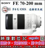 《映像數位》 Sony  FE 70-200mm F4 G OSS 遠攝變焦鏡 【平輸】 ***