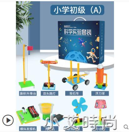 俏皮谷小學生科學實驗玩具整套裝科技小制作小發明自制手工材料 小艾新品
