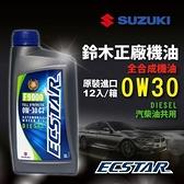 【南紡購物中心】SUZUKI ECSTAR F9000 0W30 C2 汽柴油全合成機油(整箱12入)