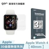 【GOR保護貼】Apple Watch 1/2/3/4/5 滿版保護貼 全透明滿版軟膜三片裝 38/42/40/44mm 手錶膜