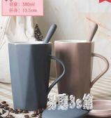 簡約陶瓷馬克杯帶蓋勺個性潮流情侶款喝水杯子一對男女創意咖啡杯TT2705『易購3C館』