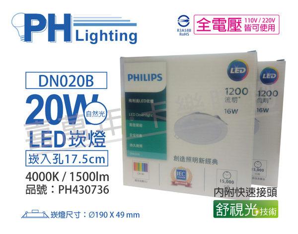 PHILIPS飛利浦 LED DN020B 20W 4000K 自然光 全電壓 17.5cm 舒適光 崁燈 _ PH430736