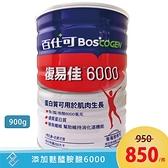 【新包裝】百仕可 復易佳6000 營養素 粉劑 (900g/罐) 【1罐】 麩醯胺酸