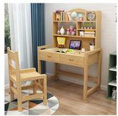 實木兒童學習桌椅 套裝小學生寫字桌可升降書桌家用作業桌松木課桌