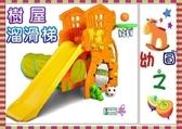 *幼之圓*親親 樹屋溜滑梯+足球+隧道~台灣製~綜合遊樂園~ST安全玩具~