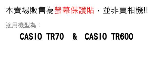 【小咖龍】 CASIO EXILIM TR70 TR600 專用鋼化玻璃螢幕保護貼 鋼化玻璃膜 螢幕玻璃貼 奈米鍍膜