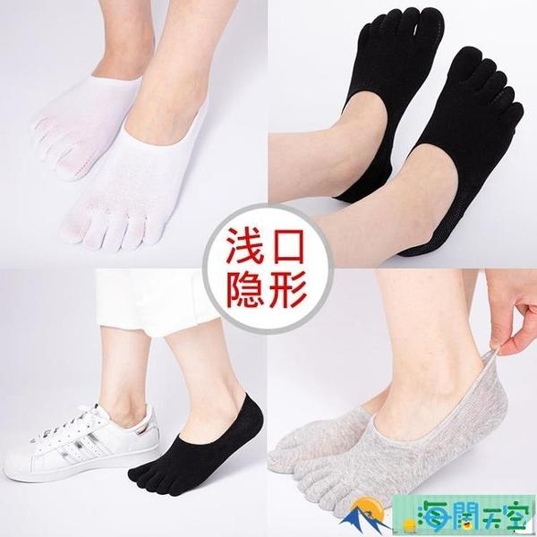 5雙裝 五指襪子女男夏季純棉腳趾薄款分指頭五趾襪防臭全棉淺口隱形船襪【海闊天空】