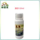 【綠藝家】農皂120ML...
