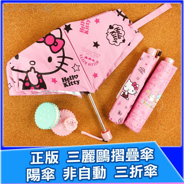 正版 三麗鷗摺疊傘 非自動傘 三折傘 抗UV傘 雨傘 陽傘 便攜傘 迪士尼雨傘 Kitty 雙子星