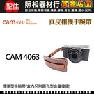【聖佳】Cam-In CAM4063 真皮手腕帶系列 牛皮 手腕繩 手腕帶 棕色