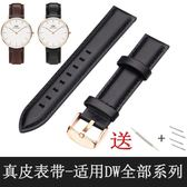 手錶錶帶皮質皮帶針扣男女丹尼爾手錶鍊尼龍18mm20