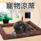 【葉子小舖】(XL尺寸)寵物涼蓆/涼席/夏季寵物窩/印花紡布貓咪窩/寵物墊/寵物草蓆/竹蓆/貓床狗床