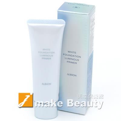 ALBION艾倫比亞 夏•雪膚光感妝前乳SPF30PA+++(30g)《jmake Beauty 就愛水》