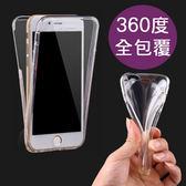 華為 P10 Plus 360度全包 手機殼 TPU軟殼 手機軟殼 保護殼 螢幕保護