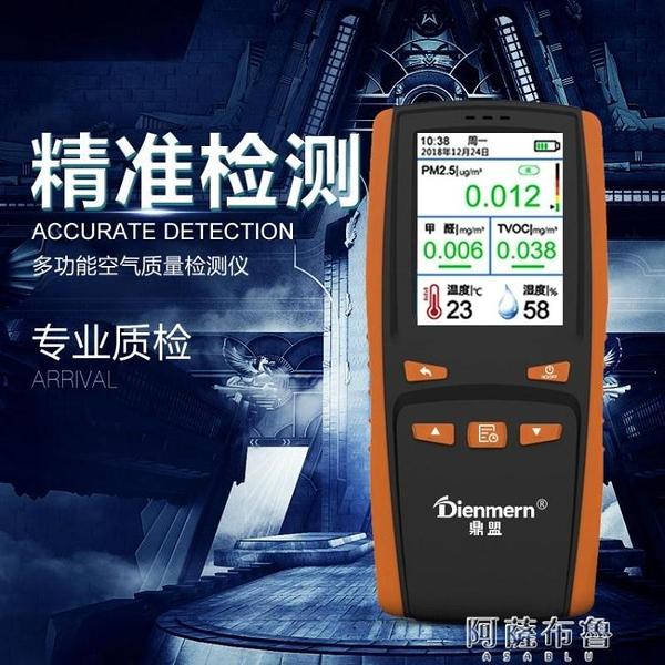 檢測儀 鼎盟 甲醛檢測儀家用PM2.5儀器專業測試室內空氣質量新房甲醇紙盒 阿薩布魯