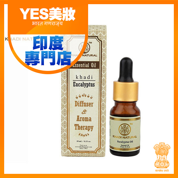 Khadi 尤加利精油 10ml 新包裝 Herbal Eucalyptus Essential oil 印度 【YES 美妝】