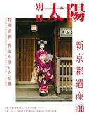 新京都遺產文化解析讀本100