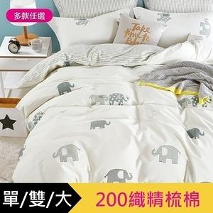 【eyah】台灣製200織紗天然純棉床包被套組-(贈口罩套2入)加大-小車車展示會