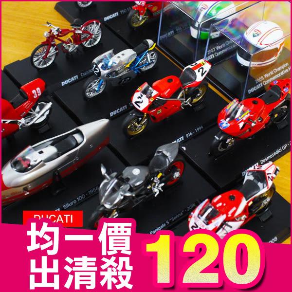 《挑款》7-11 集點 義大利 杜卡迪 DUCATI 重機 模型車 摩托車 玩具車 玩具1:24 D61072