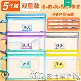 分類文件袋拉鏈式雙層小學生作業a4透明網紗資料語數英分科書袋試卷收納初中生兒童