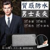 【AN032】【防水男士長夾】手拿包 男夾 皮夾 可放手機 牛津布 手機包 錢包 簡約時尚 附禮盒