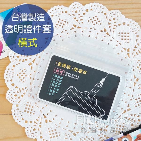 菲林因斯特《 use me 橫式透明證件套 》台灣製造 三瑩 識別證 悠遊卡 卡套 STE-34