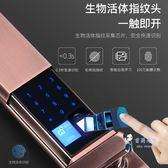 指紋鎖 智慧指紋鎖家用防盜門密碼鎖大門鎖電子門鎖全自動滑蓋小米鎖T