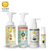 【獅子寶寶】寶寶保養4件組(洗頭&洗髮慕斯、保濕乳、按摩油)