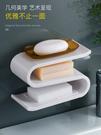 創意肥皂盒香皂盒架子壁挂式衛生間免打孔家用吸盤式瀝水浴室皂托  快速出貨