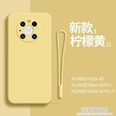 適用于華為mate40pro手機殼鏡頭全包mate40攝像頭 極簡雜貨