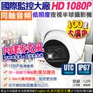 監視器 攝影機 1080P 200萬 防水 IP67 同軸收音 吸頂半球 UTC控制 需搭BL主機收音