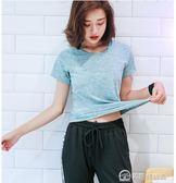 秋冬短袖緊身顯瘦瑜伽服健身房運動上衣跑步速幹T恤女高彈 美斯特精品