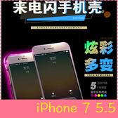 【萌萌噠】iPhone 7 Plus (5.5吋)  創意個性來電閃保護殼 炫彩透明空壓殼 超薄全包防摔 手機殼