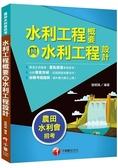 [農田水利會上榜得分寶典!] 水利工程概要與水利工程設計[農田水利會]