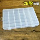 收納盒 首飾盒 36格 零件盒 分格 材料盒 自由組合 飾品 藥盒 可拆卸透明收納盒【Z228】MY COLOR