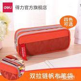 大容量多功能筆袋簡約文具袋創意學生大容量鉛筆袋 【東京衣秀】