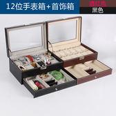 閨蜜大容量首飾盒飾品多功能收納盒手錶箱眼鏡盒戒指項鏈化妝品展示盒 聖誕交換禮物