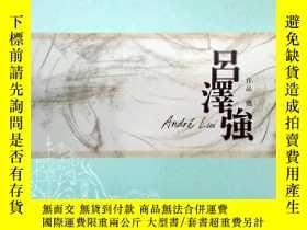 二手書博民逛書店罕見呂澤強作品選Y188953 澳門大學 澳門大學 ISBN:9