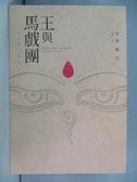 【書寶二手書T5/一般小說_AQY】王與馬戲團_米澤穗信