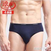 4條浪莎內褲男三角褲 青年竹纖維冰絲莫代爾男士內褲三角底褲衩 焦糖布丁