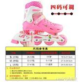 溜冰鞋 兒童全套裝男女直排輪旱冰鞋輪滑鞋3-4-5-6-7-8-10歲初學者 1995生活雜貨igo
