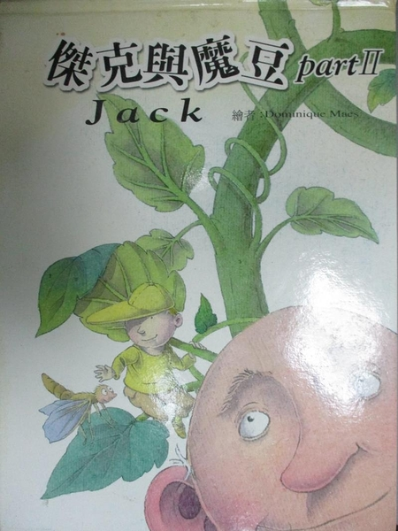 【書寶二手書T3/少年童書_YED】傑克與魔豆Part II_Dominique Maes